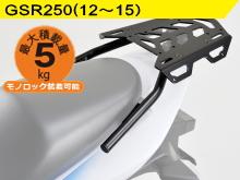 GSR250('12)