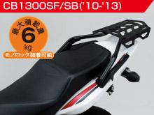 CB1300SF/SB('10-'11)