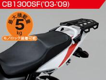 CB1300SF('03-'09)