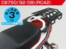CB750('92-'08)(RC42)