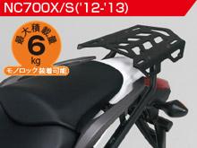 NC700X/S('12-'13)