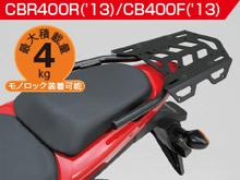CBR400R('13)/CB400F('13)