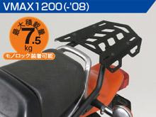 VMAX1200(-'08)