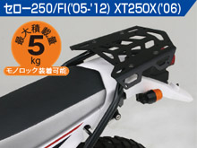 セロー250/FI('05-'12) XT250X('06)