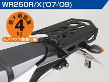 WR250R/X('07)
