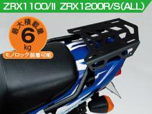 ZRX1100/II  ZRX1200R/S