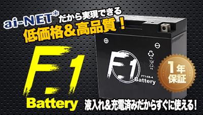 F1バッテリー
